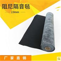 上海阻尼隔音氈廠家直銷 防火吊頂隔音毯減震材料 價格實惠