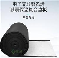 6厚電子交聯聚乙烯發泡橡膠 減震保溫復合墊 浮筑樓板隔音減振板