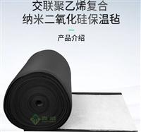 森威5毫米交聯聚乙烯墊復合3毫米納米二氧化硅保溫氈 廠家直銷
