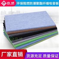 森威聚酯纖維吸音板廠家直銷 上海吸音板價格 琴房錄音棚吸聲材料