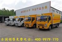 福田奥铃7吨易燃液体厢式运输车价格