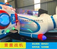雷霆战机价格 儿童游乐园设备,儿童游乐设备厂