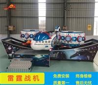 雷霆战机价格 新款游乐设备,儿童游乐设备厂