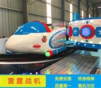 雷霆战机价格 新型游乐设备,儿童游乐设备厂