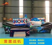 雷霆战机儿童游乐园设备价格,儿童游乐设备厂