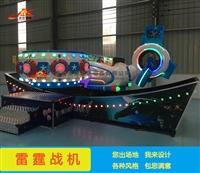 雷霆战机儿童游乐设备图片,儿童游乐设备厂