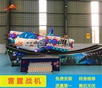 公园游乐设备报价雷霆战机,儿童游乐设备厂