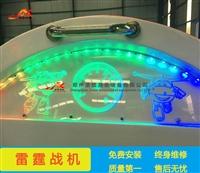 公园游乐设备价格雷霆战机,儿童游乐设备厂