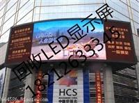 二手LED顯示屏回收,二手LED顯示屏回收行情,香港LED顯示屏回收
