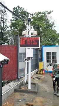 广东搅拌站扬尘TSP在线监测系统,超标报警厂家供应