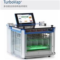 Biotage多功能全自動樣品濃縮儀