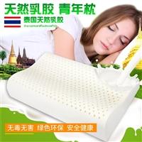 泰國ku進口乳膠枕青年枕防螨抗菌
