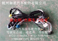 紅巖新金剛大燈電器線束銷售價格