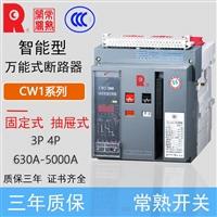 常熟框架断路器CW1-2000H/4P-2000A