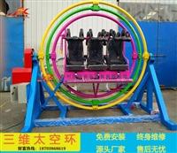 孩子喜歡的游樂設備 三維太空環