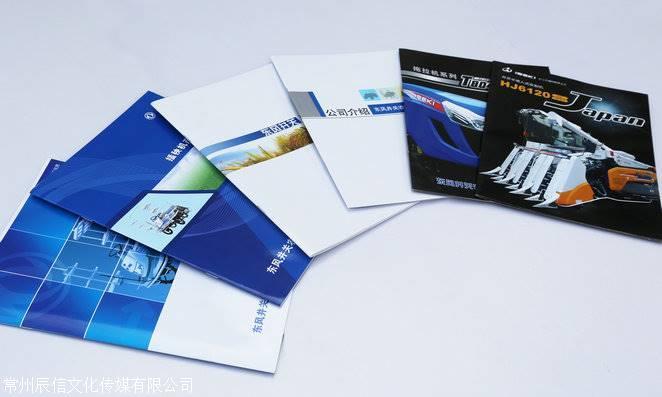 溧阳市企业宣传册设计印刷 哪家比较有实力