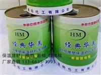 華美橡塑膠水,河北華美膠水,保溫膠水價格,保溫膠水廠家批發