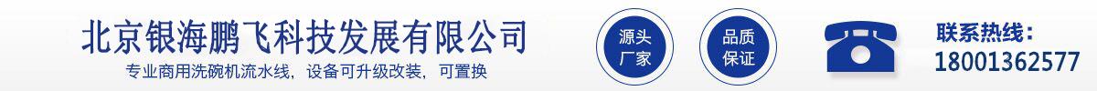 北京鹏飞机械有限公司