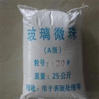 沈阳吉成通高强度玻璃珠 厂家直销 不锈钢喷砂专用