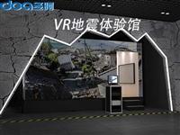 VR台风体验屋 多阿VR台风体验馆 VR安全体验屋 地震虚拟体验馆