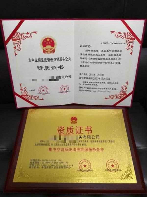 宿遷企業辦理中華人民共和國環衛清潔服務企業資質