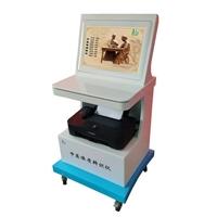 中医体质辨识软件
