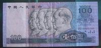 叠印错版币是怎么鉴定的