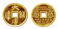 方孔金币价格怎么样 长期收购