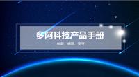 9Dvr动动影院多阿科技定制vr定制VR基地