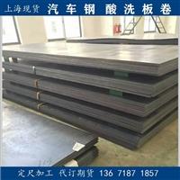 QSTE380TM热轧酸洗板上海哪家便宜