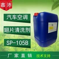 供應鑫沛SP-105B汽車用高泡翅片清洗劑