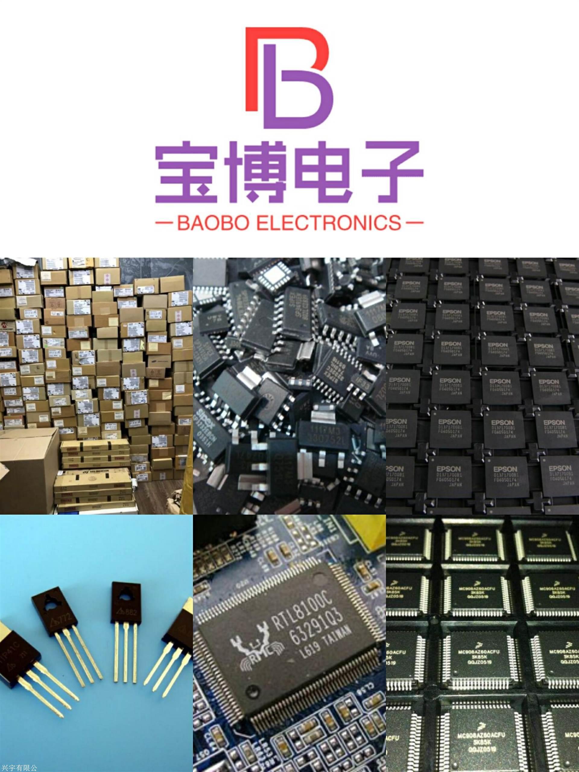 高价回收电子料  电子料专业收购