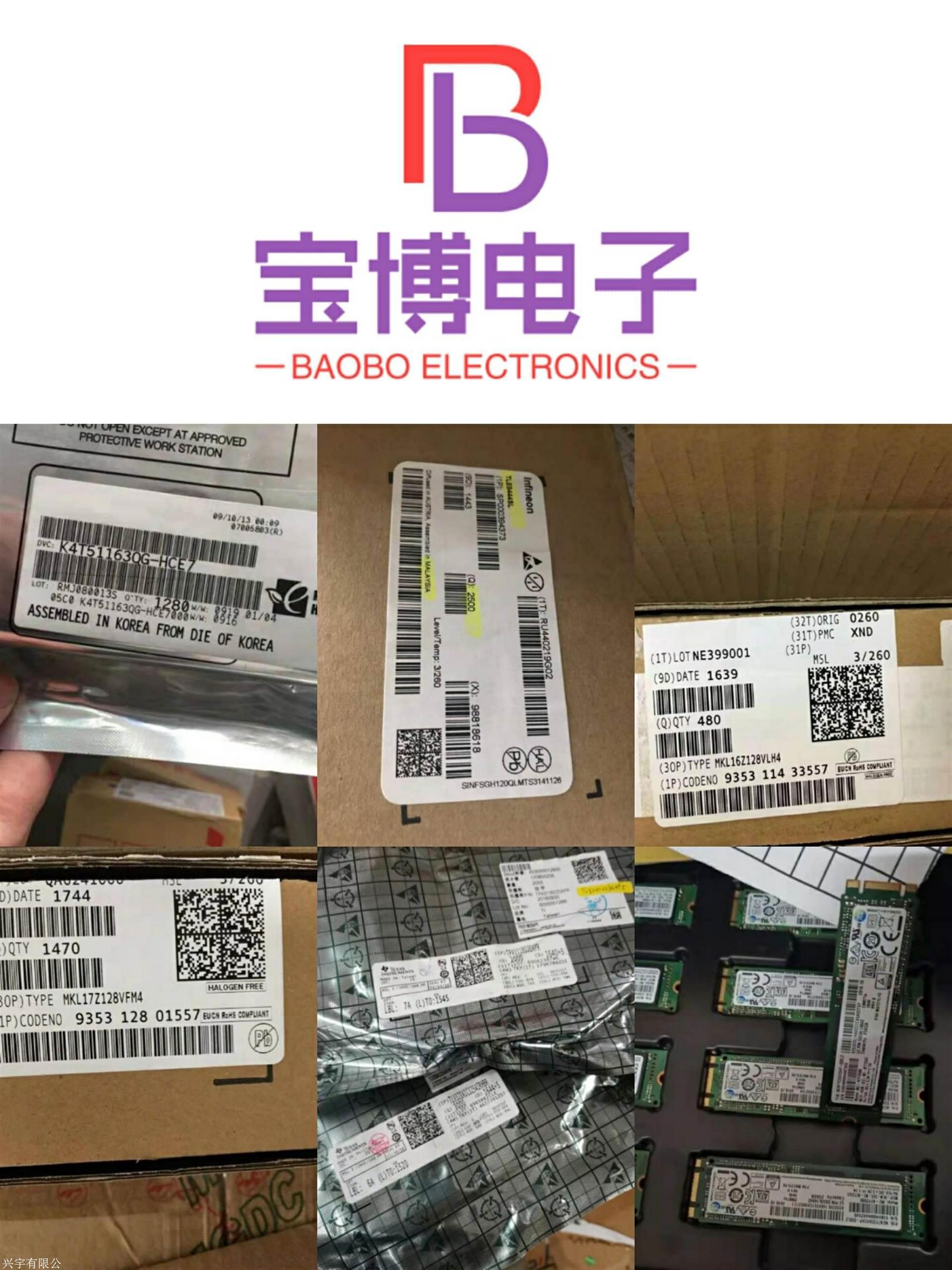 退港电子料专业回收  长期收购退港电子料