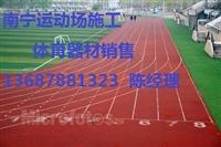 河池東蘭縣小學塑膠跑道施工標準,硅pu籃球場預算安裝銷售