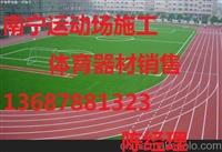 南寧江南區專業學校塑膠跑道改造施工,籃球場地板膠報價價格