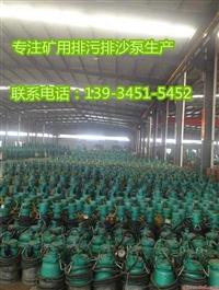 淮北/BQS50-150/2-45排污泵