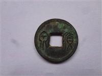 貨泉銅幣哪里交易好價格高