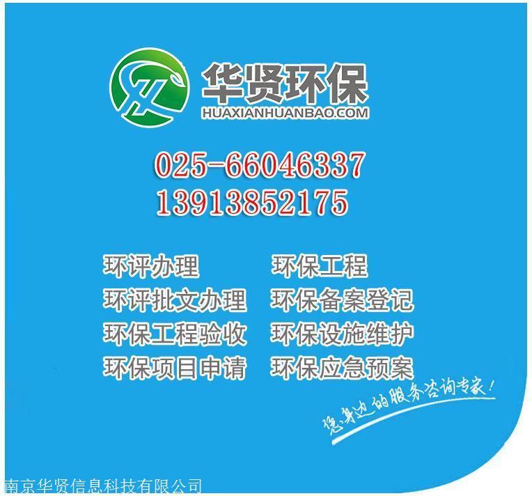 南京环评办理公司哪家专业,南京办理环评需要多少钱