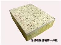 保温 装饰一体复合板供应