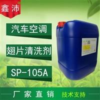 供應鑫沛SP-105A低泡翅片清洗劑 汽車散熱片清洗劑