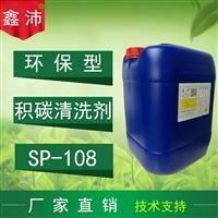 供應鑫沛SP  108 汽車積炭清洗劑