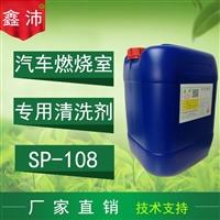 供應鑫沛SP-108A汽車燃燒室清洗劑