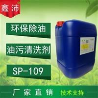 供應鑫沛SP  109 多功能油污清洗劑