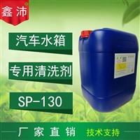 供應鑫沛SP  130 汽車水箱清洗劑
