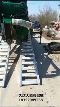 久達大象牌挖掘機上下車爬梯,迷你挖機鋁合金爬梯,挖掘機鋁爬梯安