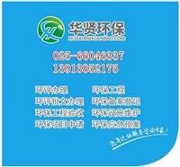 南京亚博体育app苹果下载还需要办理环评吗,南京环评办理机构怎么收费