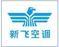 宝鸡新飞空调服务维修电话(新飞维修)24小时统一服务热线