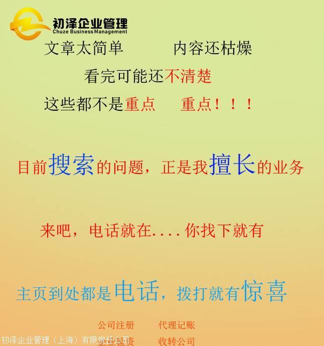 上海崇明信息科技公司新辦需要什么材料-公司注冊收費-搜了網