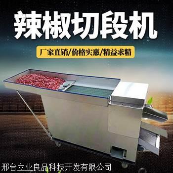 LEARPIN/立业良品 介休市辣椒切段