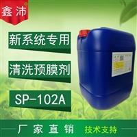 供應鑫沛SP  102A 新系統清洗劑